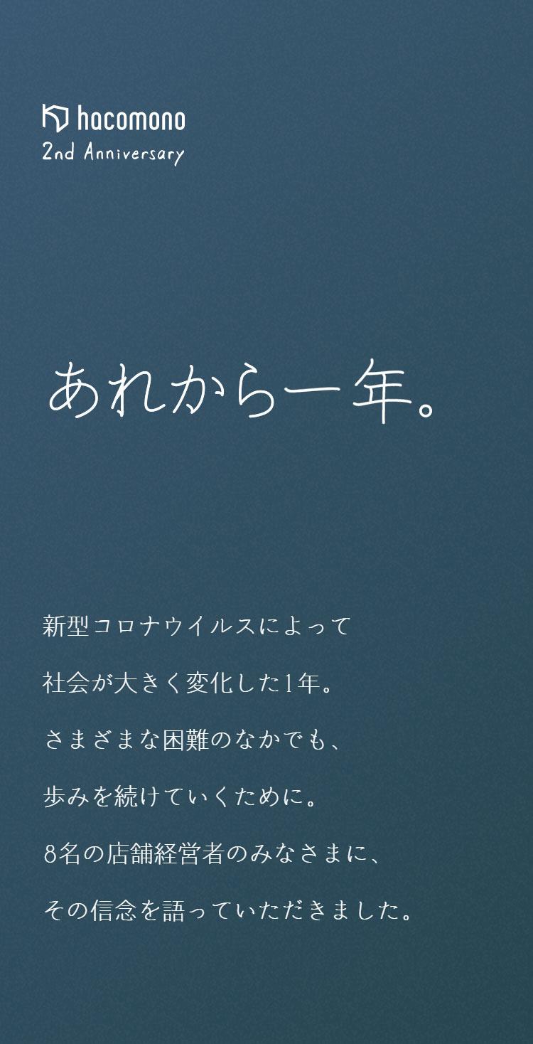 hacomono2周年特別サイト「あれから一年。」