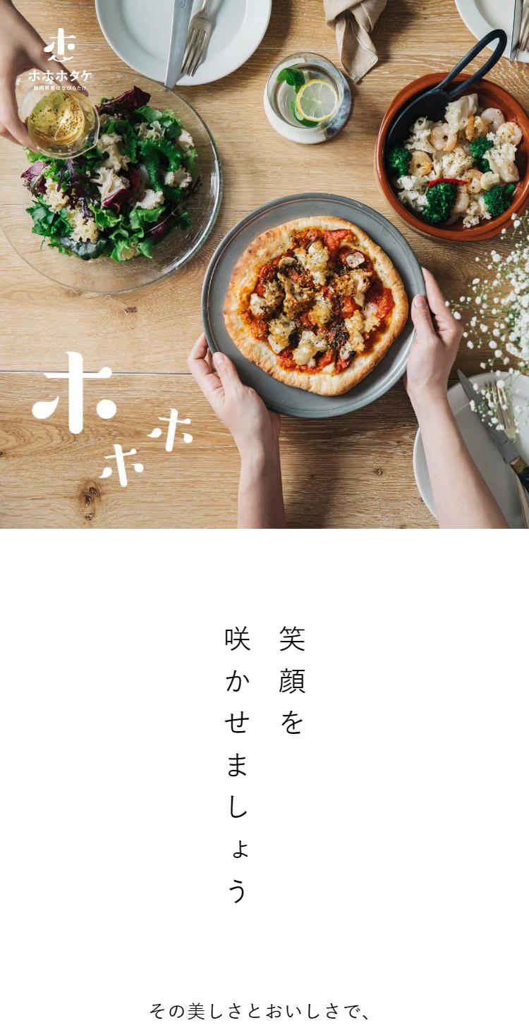 ホホホタケ – 食卓を咲かせる幻のキノコ