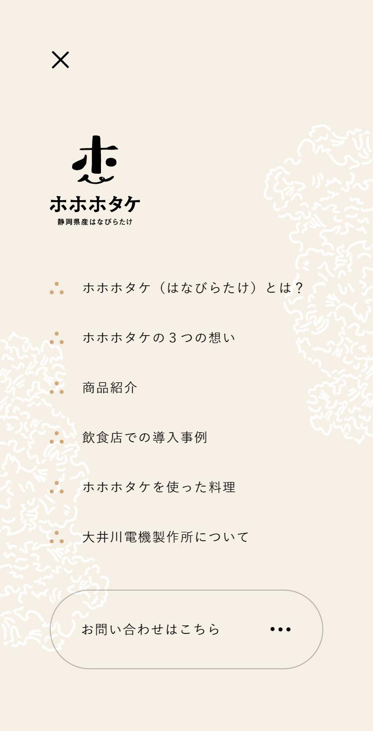 ホホホタケ - 食卓を咲かせる幻のキノコ メニュー