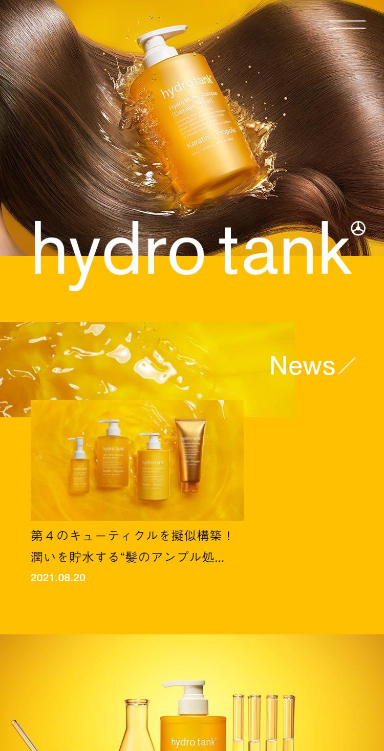 【公式】hydrotank | サロン発想の本格ヘアケアブランド