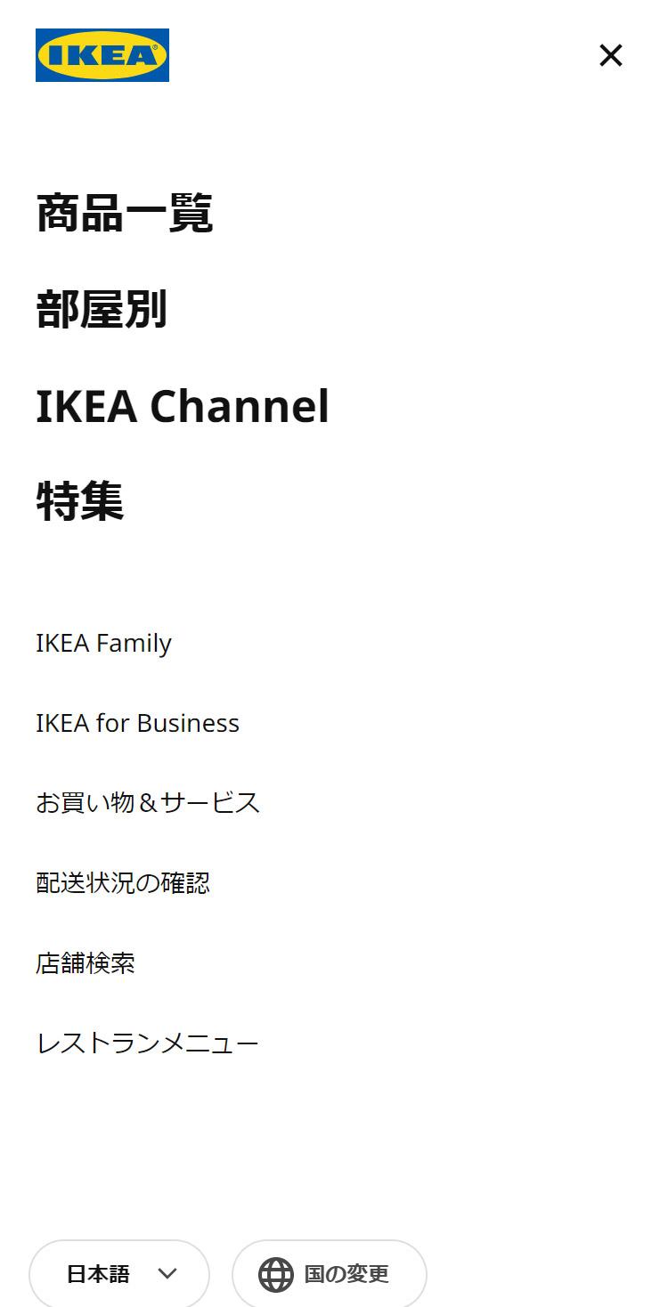 IKEAオンラインストア【公式】 メニュー