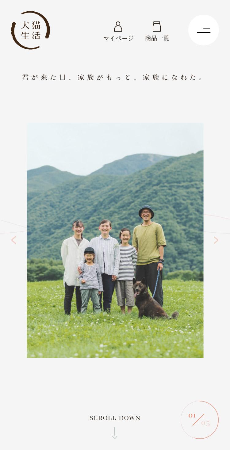 【公式】犬猫生活   国産・無添加ペットフード - わが子のごはんがあの子を救う。