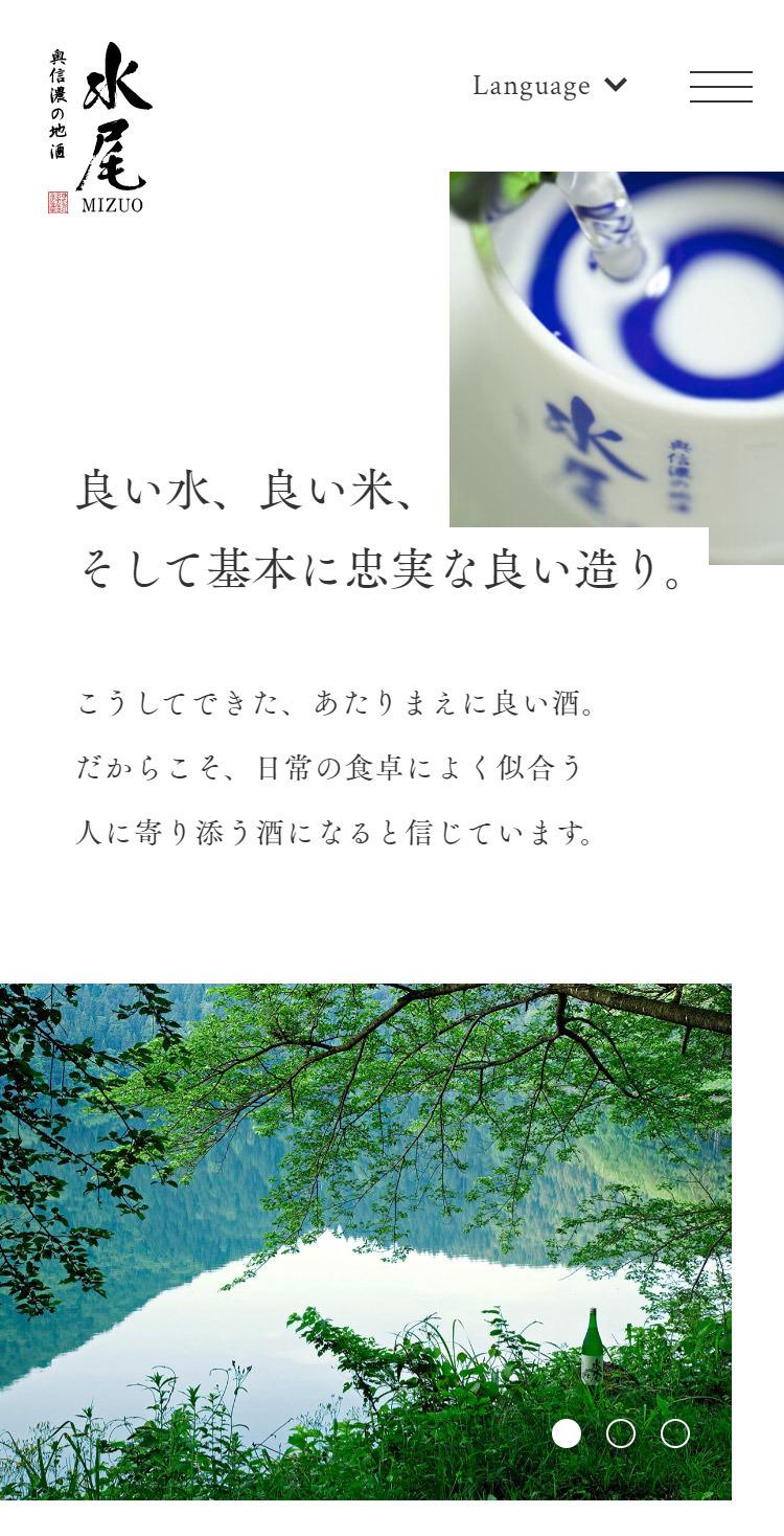 【水尾】奥信濃の地酒 飯山 醸造元 田中屋酒造店