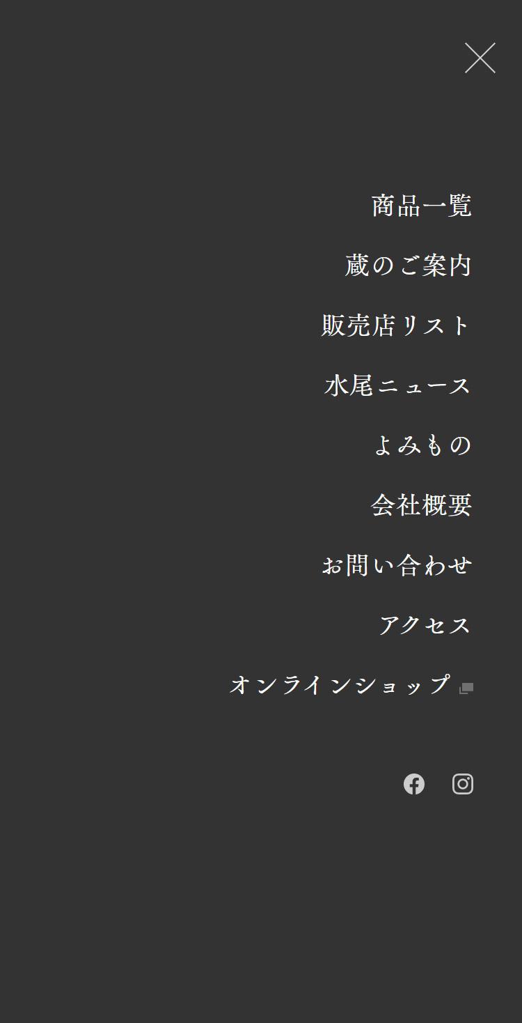 【水尾】奥信濃の地酒 飯山 醸造元 田中屋酒造店 メニュー