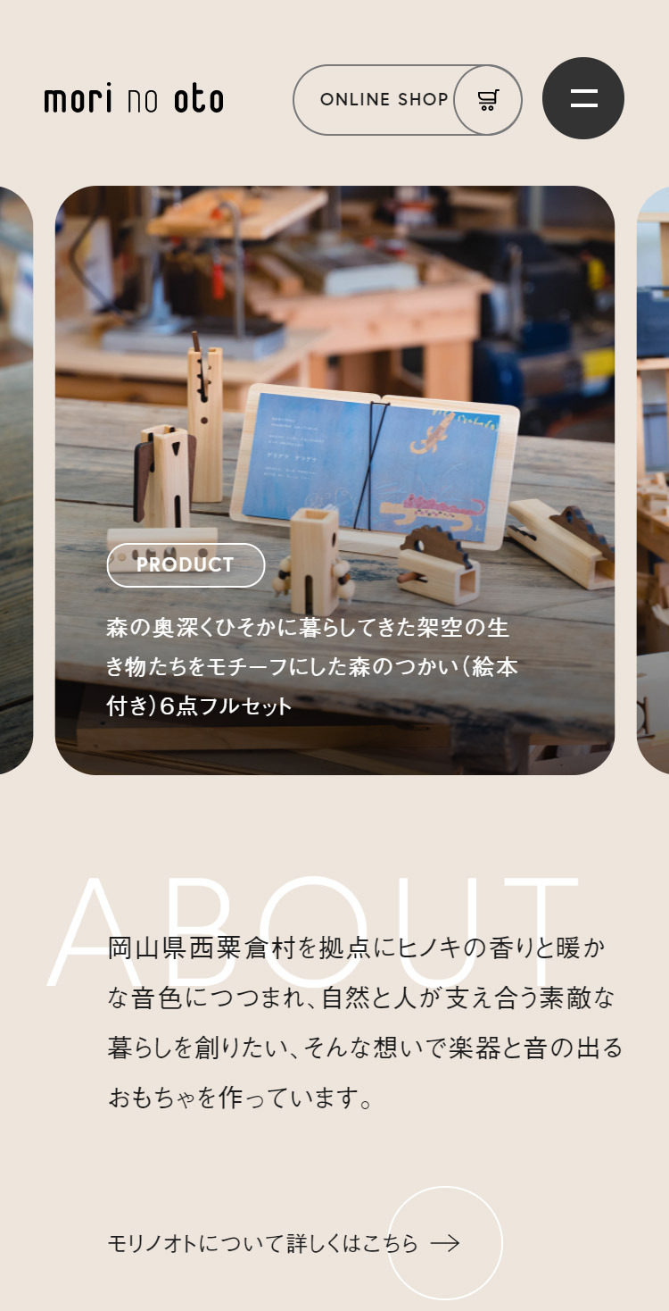 岡山の楽器とおもちゃ製作 – mori-no-oto