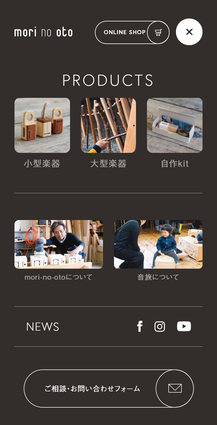 岡山の楽器とおもちゃ製作 - mori-no-oto メニュー