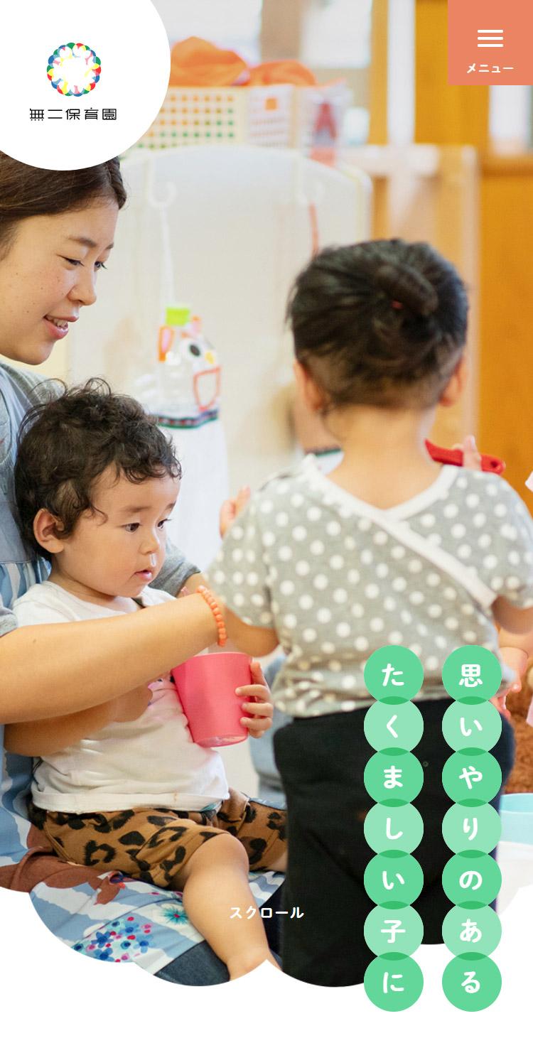 無二保育園 | 遊びこそ豊かな学び