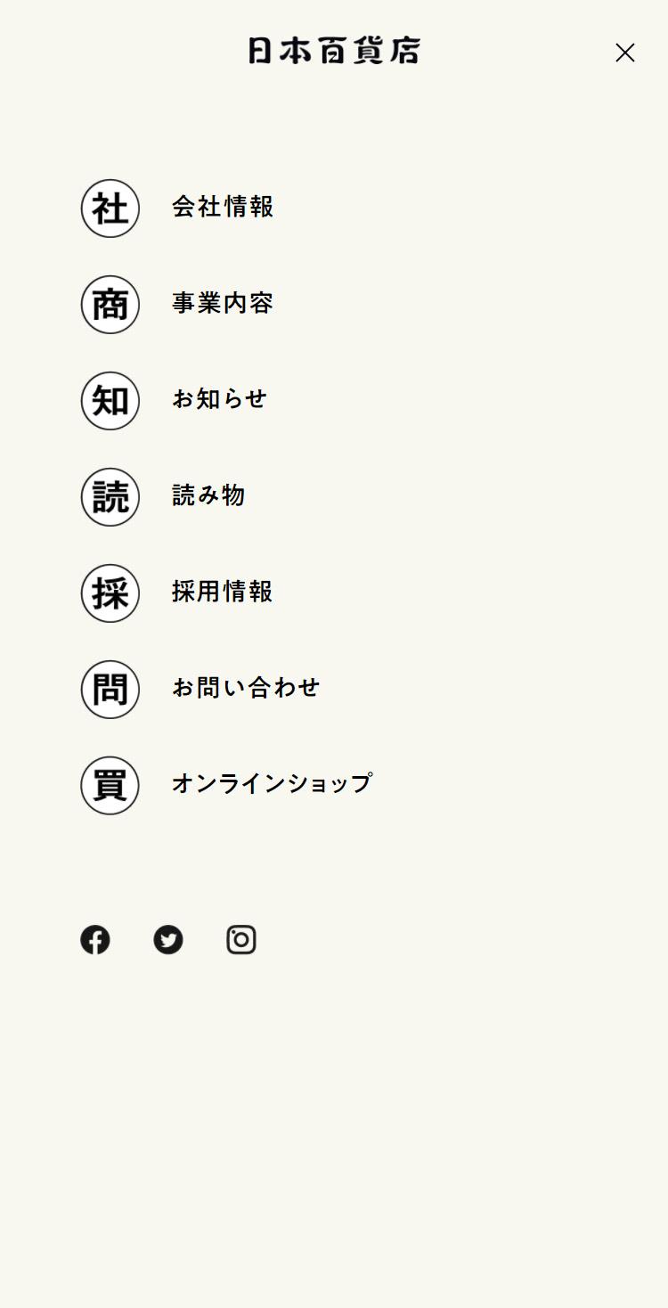 日本百貨店   ニッポンの百貨をおもしろく メニュー
