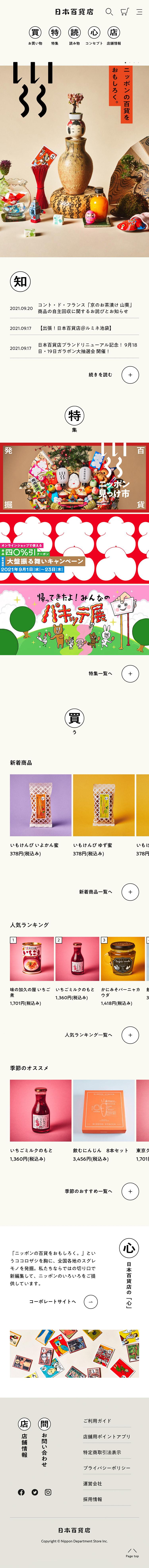 日本百貨店