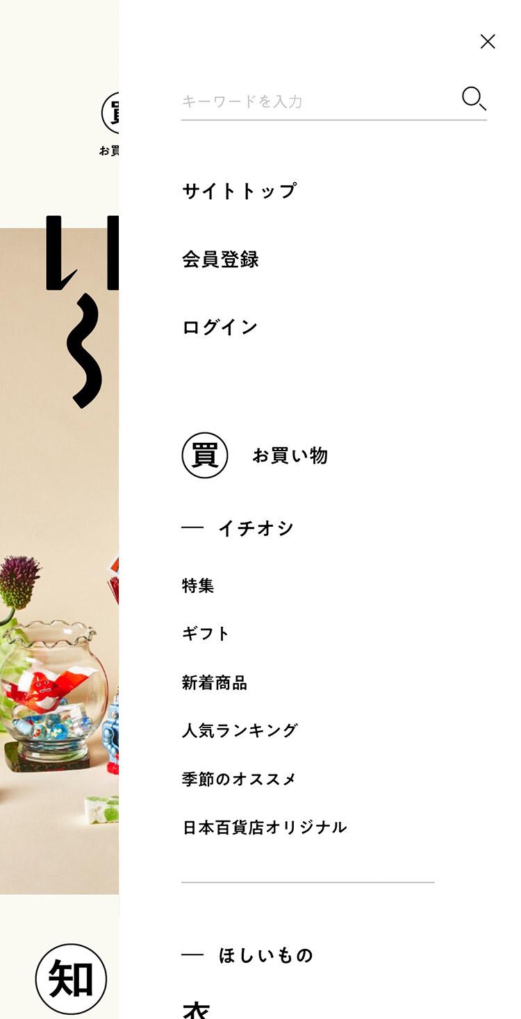 日本百貨店 メニュー