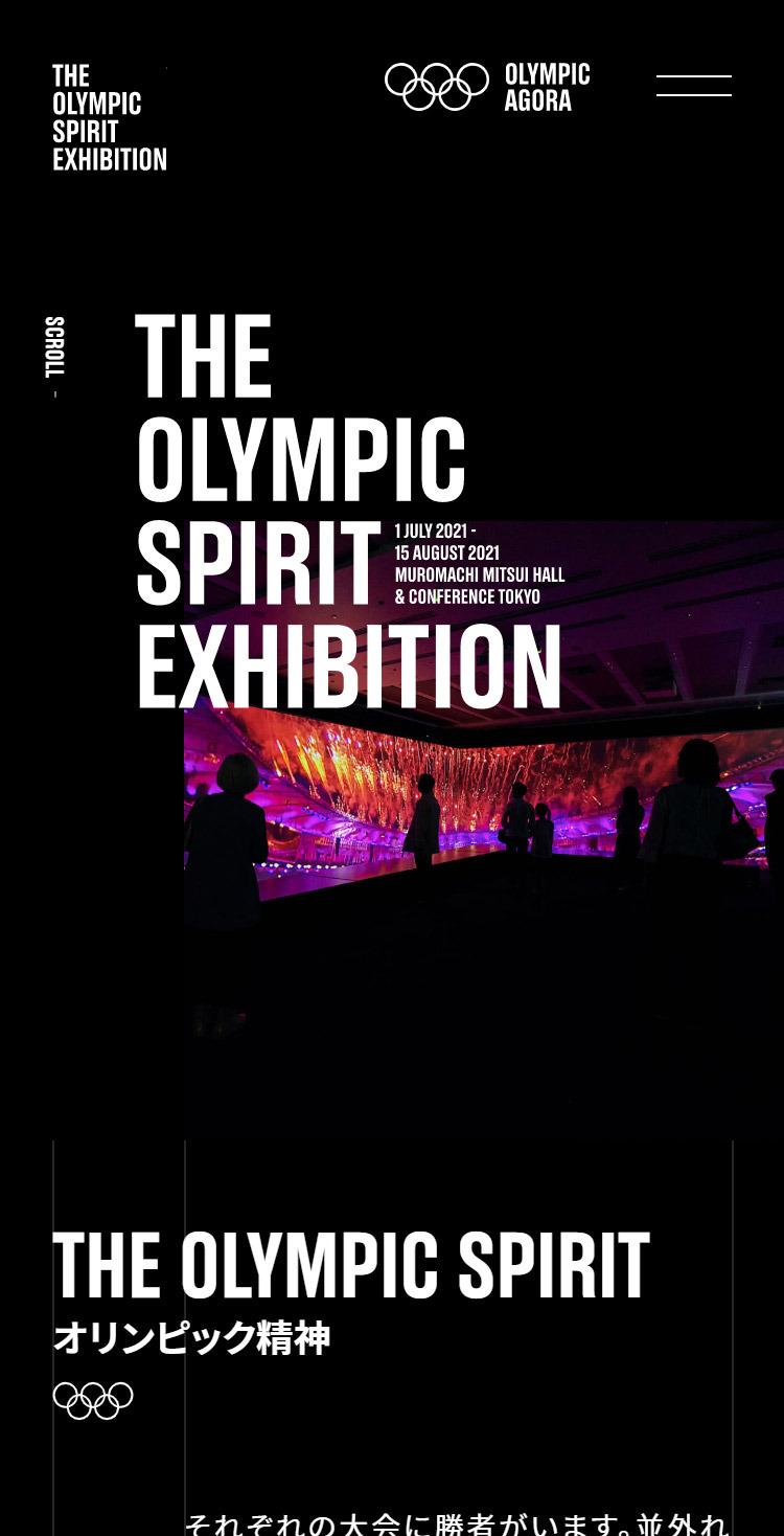 オリンピック・スピリット展 | バーチャルツアー | オリンピック・アゴラ