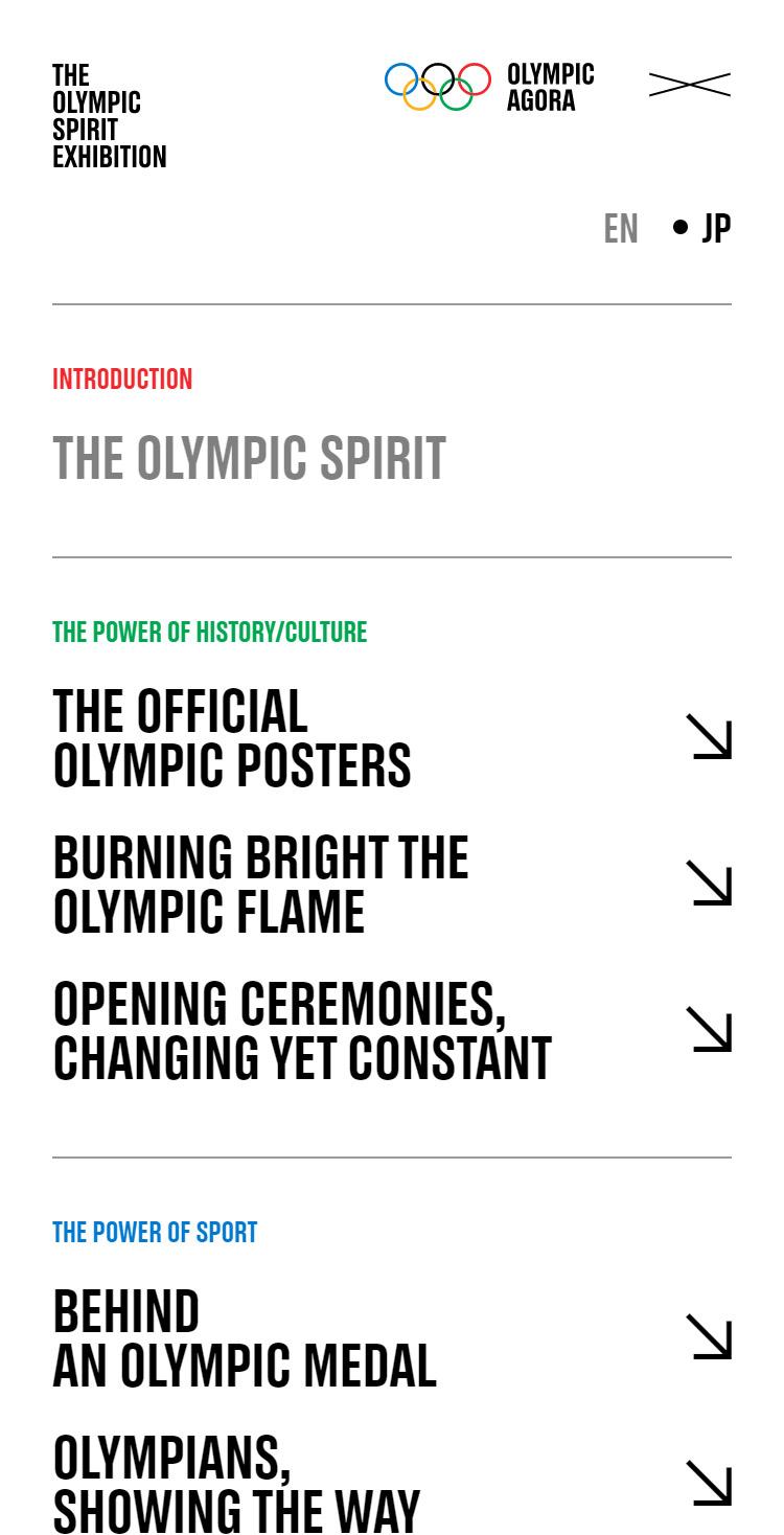 オリンピック・スピリット展 | バーチャルツアー | オリンピック・アゴラ メニュー