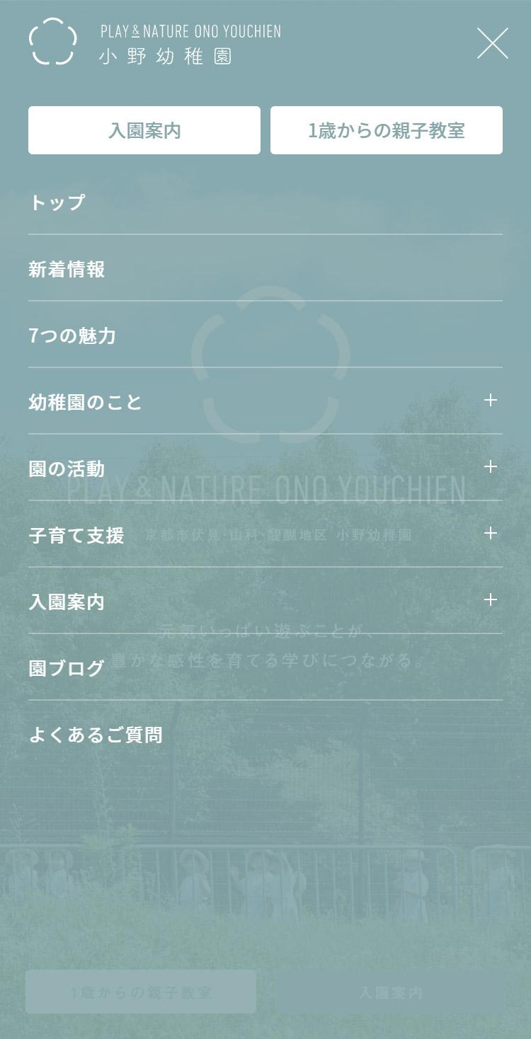 小野幼稚園 メニュー
