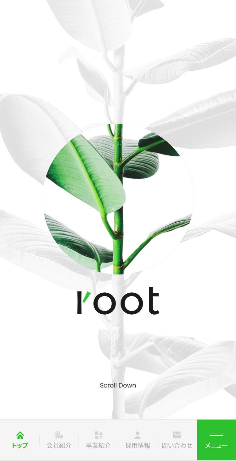 root | 芯を問い、成長に貢献する