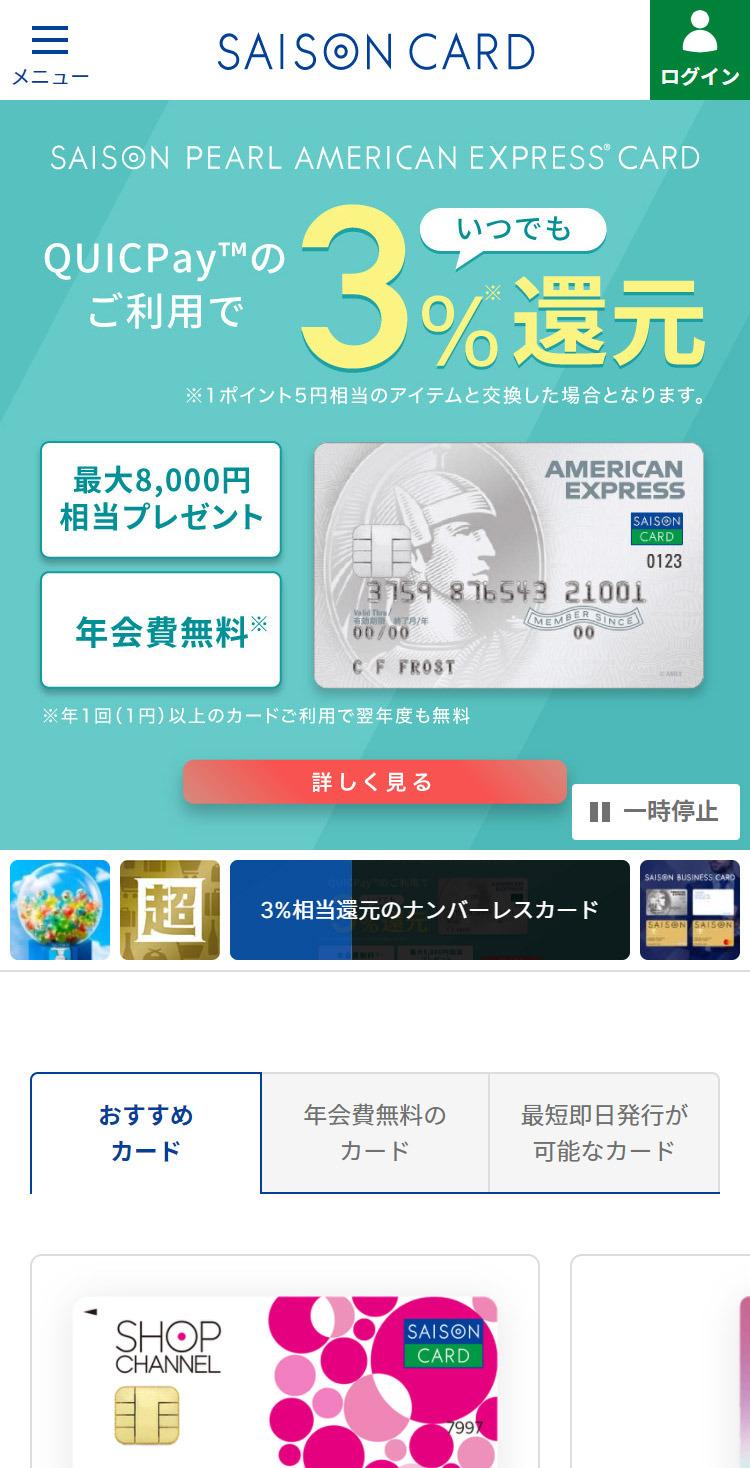 クレジットカードは永久不滅ポイントのセゾンカード