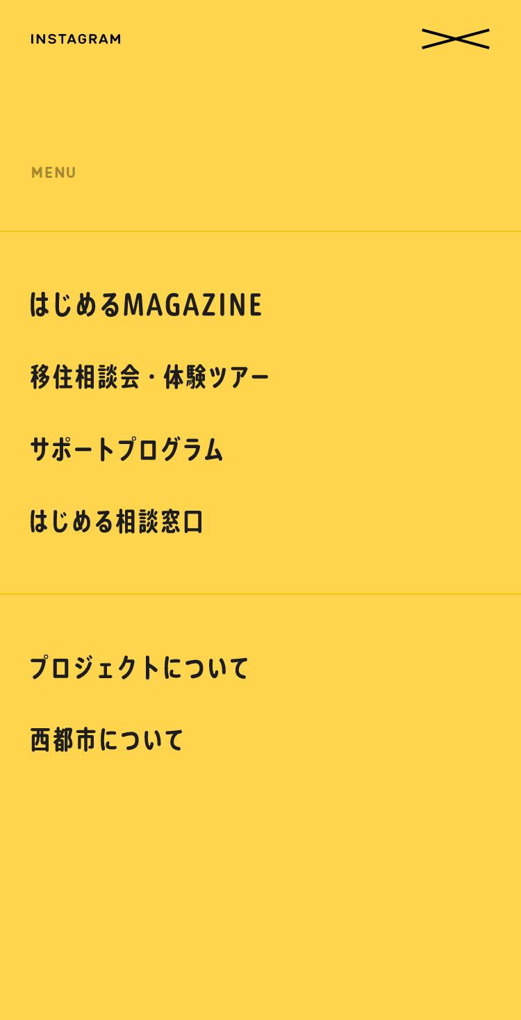 【公式】西都はじめるPROJECT 宮崎県西都市移住サポート メニュー
