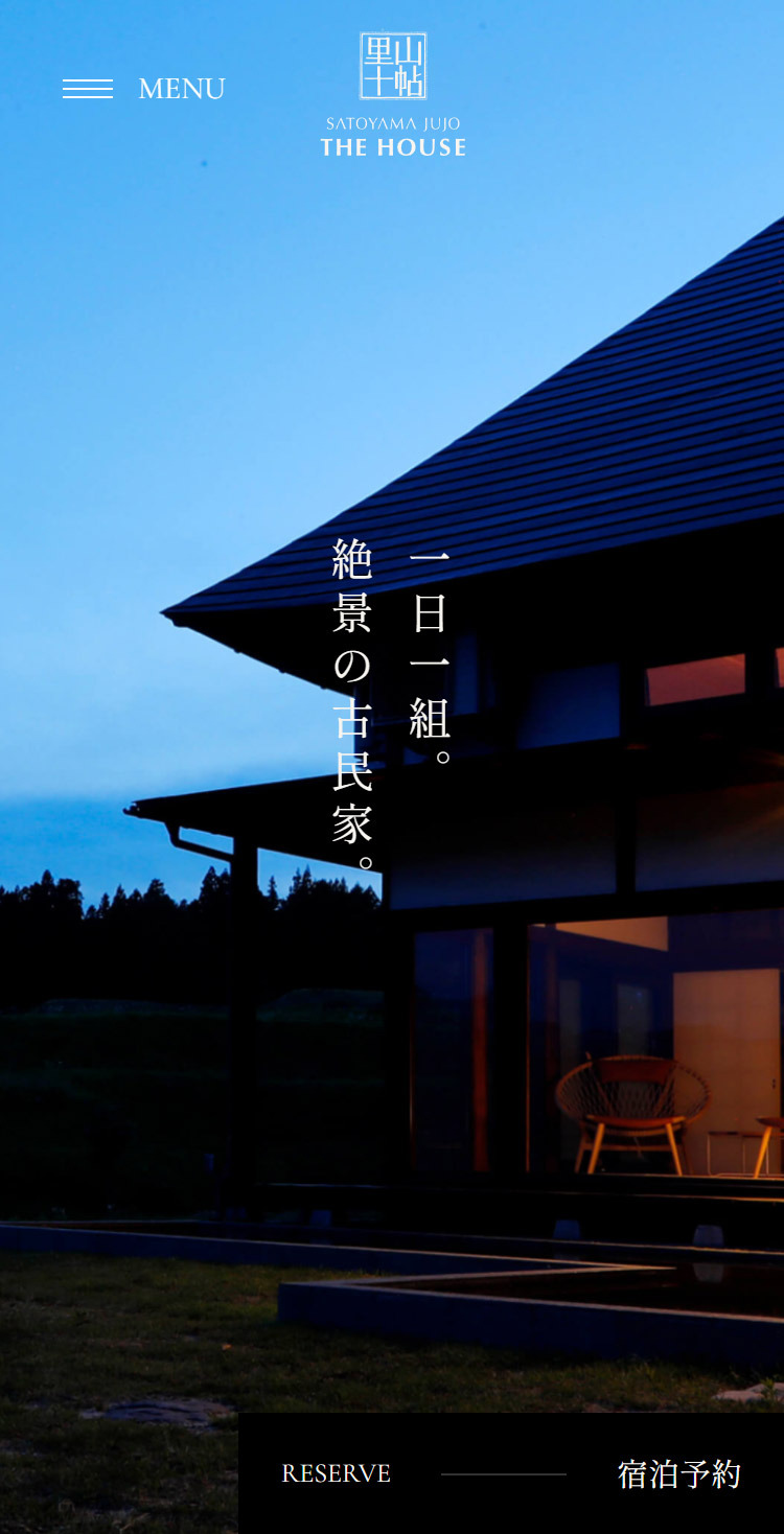 里山十帖 THE HOUSE | 一日一組限定、快適な古民家。