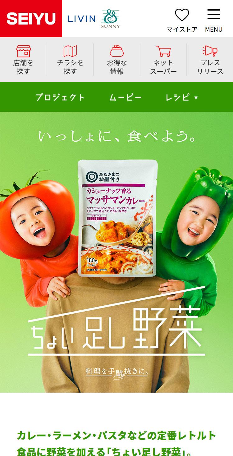 西友 – ちょい足し野菜 夏野菜編 | 料理を手間抜きに。