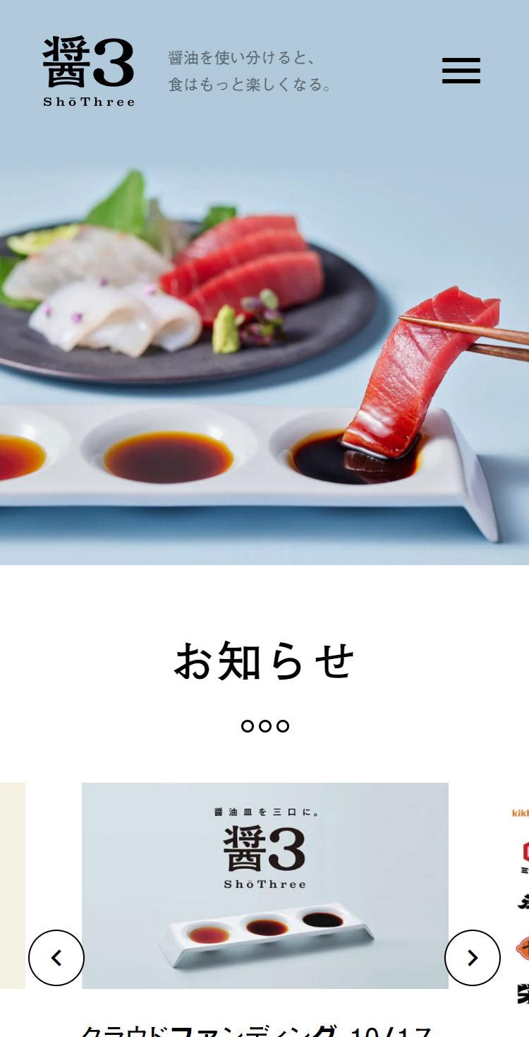 醤3(ショウスリー)プロジェクト