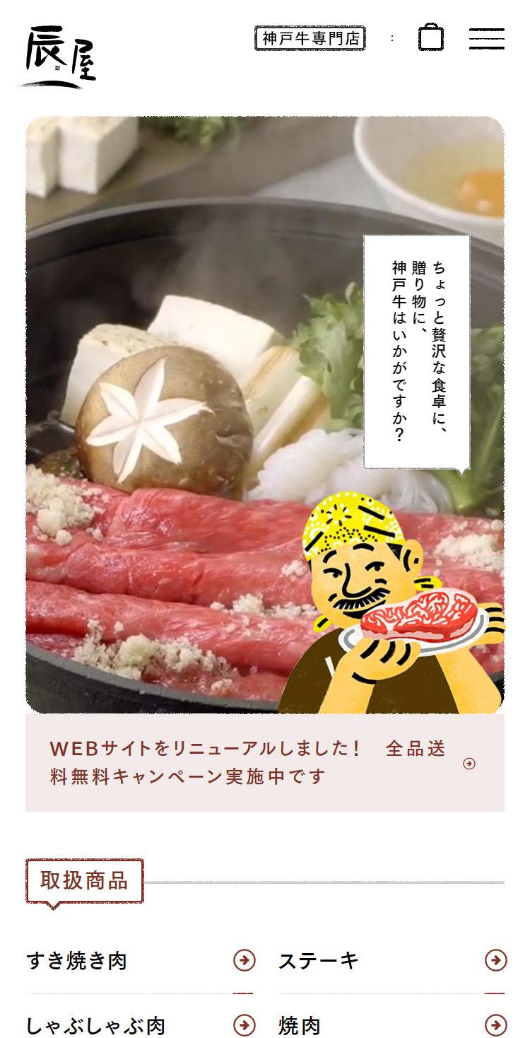 神戸元町辰屋