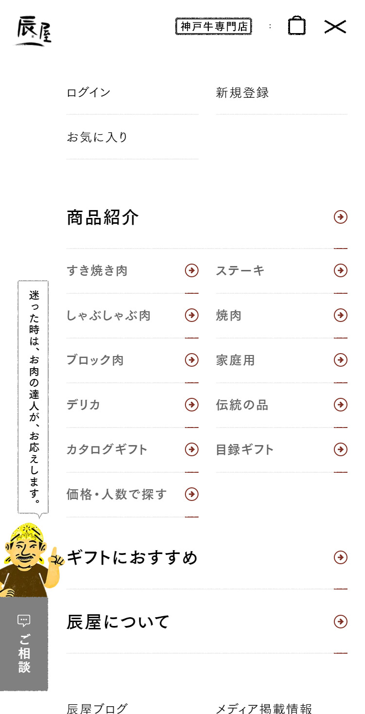 神戸元町辰屋 メニュー