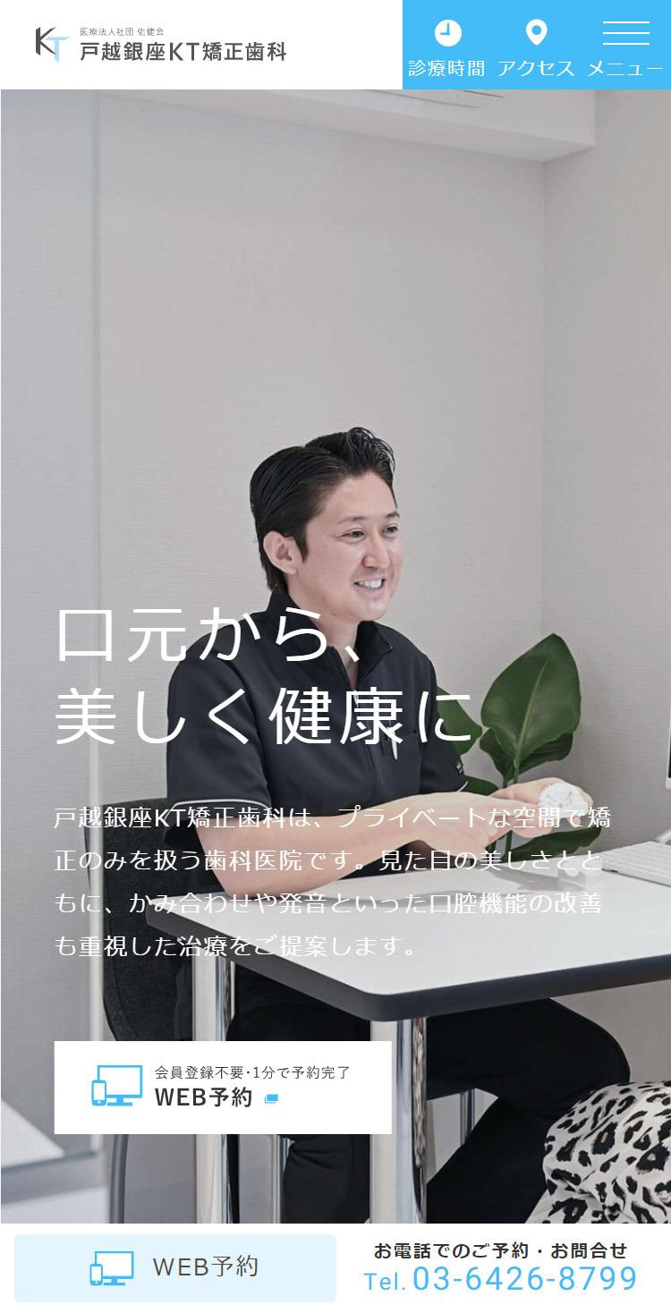 戸越銀座KT矯正歯科