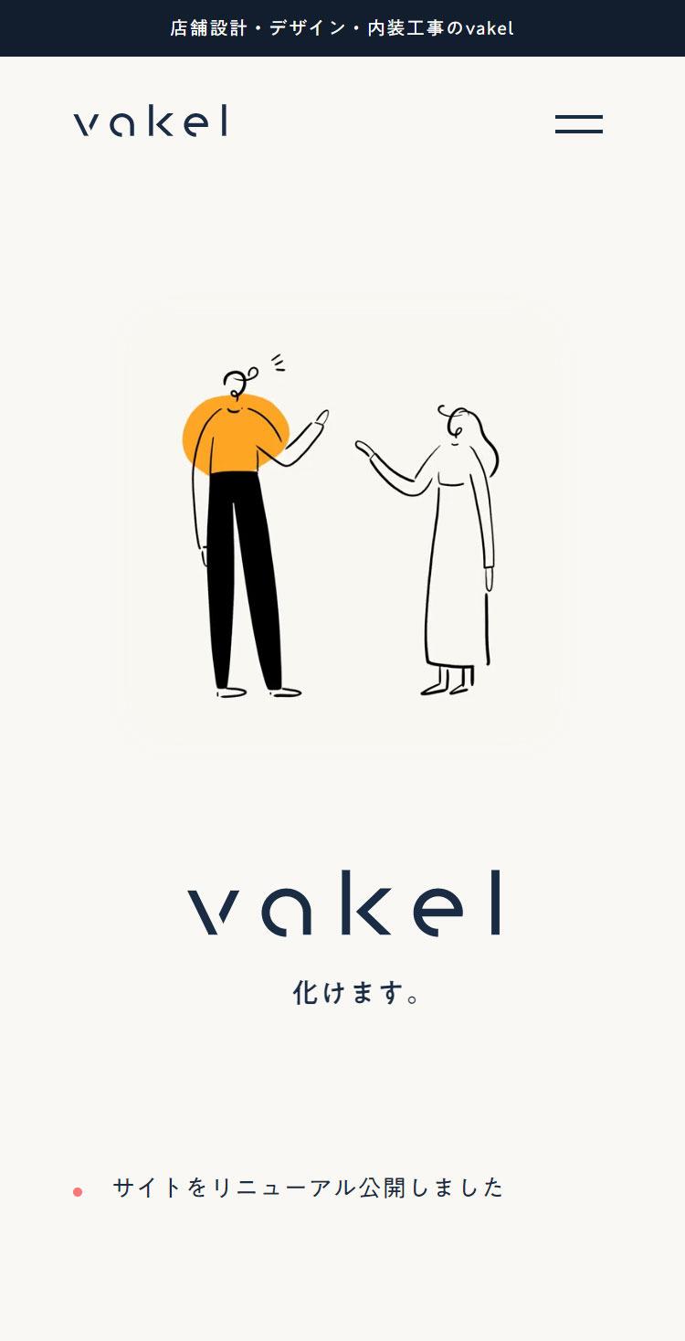 店舗設計・デザイン・内装工事のvakel