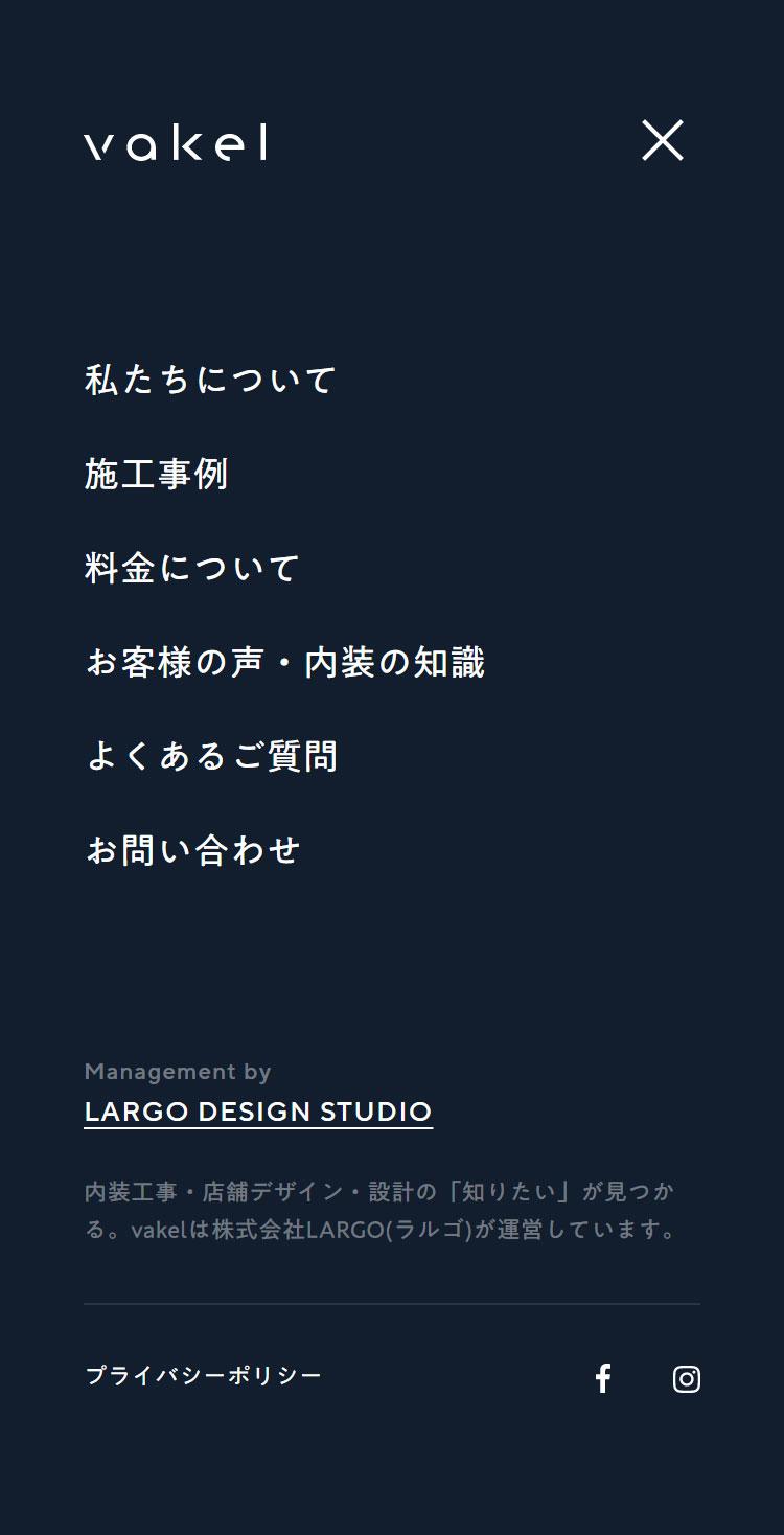 店舗設計・デザイン・内装工事のvakel メニュー