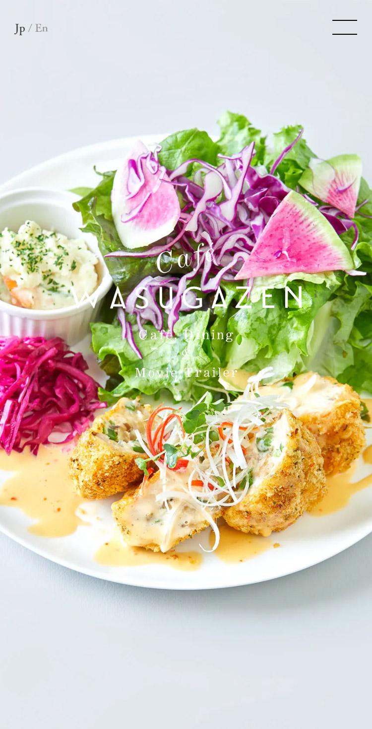 こだわりのカラダに優しいカフェ&ダイニング | Café WASUGAZEN