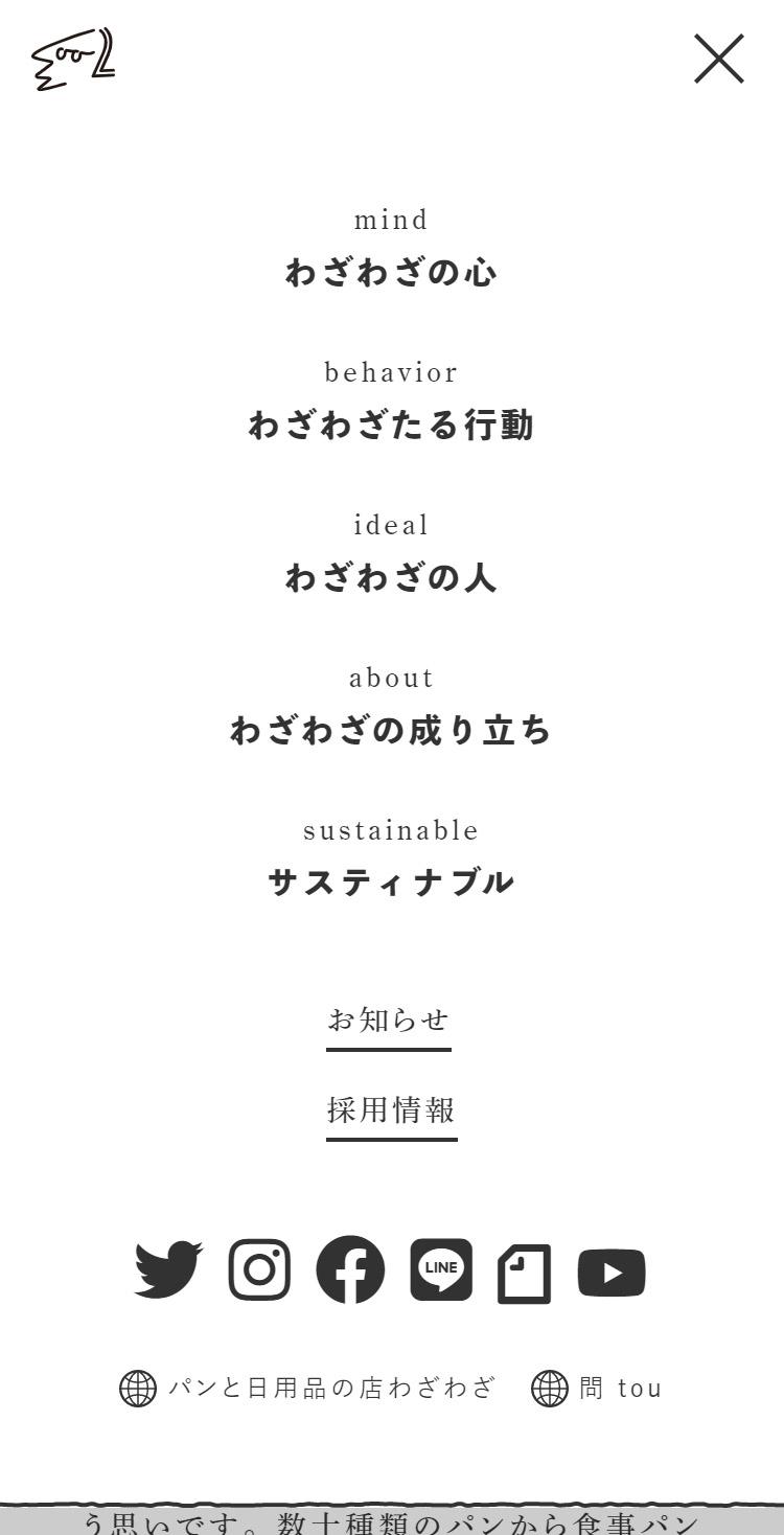 株式会社わざわざ メニュー