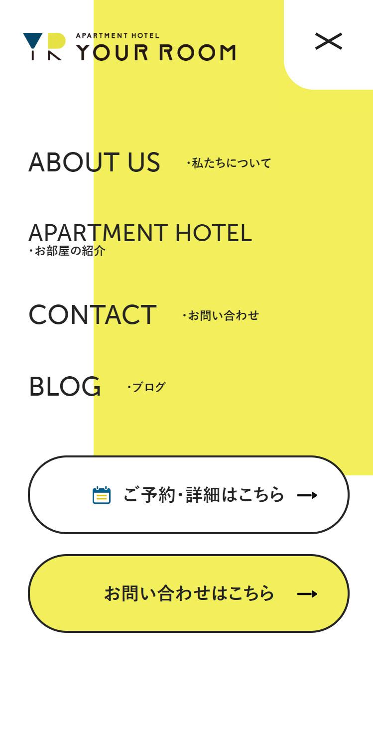 熊本のおしゃれなアパートメントホテル【YOUR ROOM】 メニュー