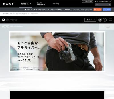 α7C Special Contents | ソニー