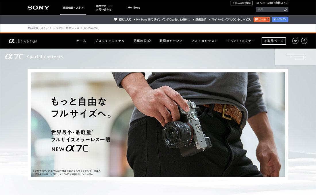 α7C Special Contents   ソニー