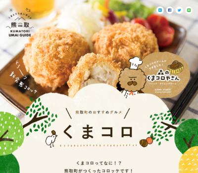 とろ~りコロッケ「くまコロ」 大阪・熊取町|熊取うまいガイド