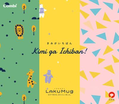 【コンビ】LakuMug