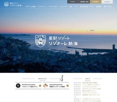【公式】星野リゾート リゾナーレ熱海