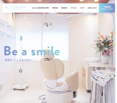 あいはら歯科医院