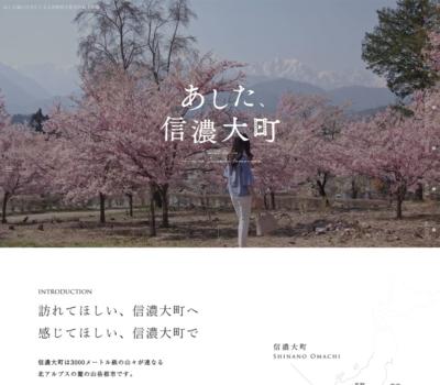 あした、信濃大町 | 長野県大町市の観光映像サイト