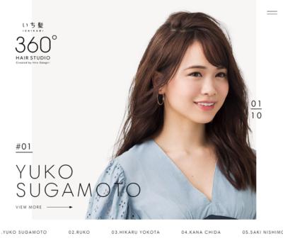 いち髪 360° HAIR STUDIO