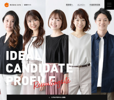 えがおグループ 新卒採用サイト