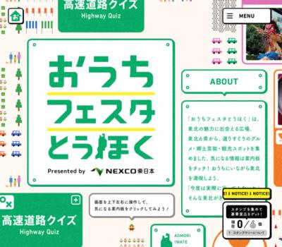 おうちフェスタとうほく | ドラぷら(NEXCO東日本)