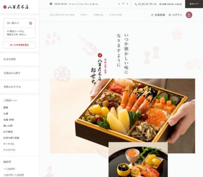 おせち | 株式会社八百彦本店