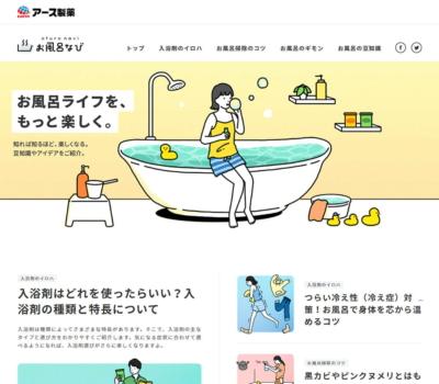 お風呂なび | アース製薬