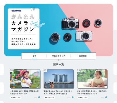 【オリンパス公式】かんたんカメラマガジン