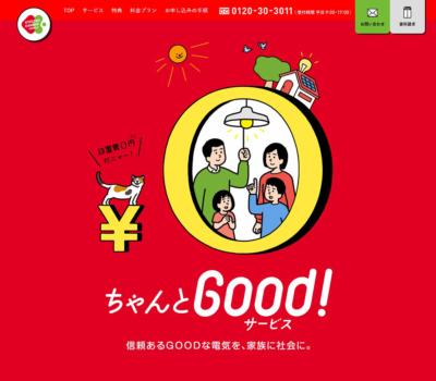 ちゃんとGood!サービス | 京セラ関電エナジー合同会社