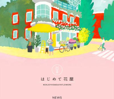 はじめて花屋 | 日本花き振興協議会