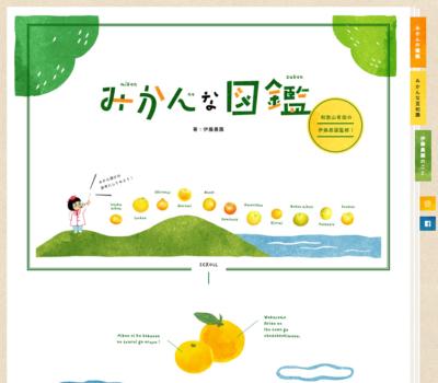 みかん・柑橘のことなら「みかんな図鑑」 | 伊藤農園