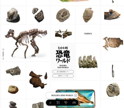 むかわ町 恐竜ワールド 【公式サイト】