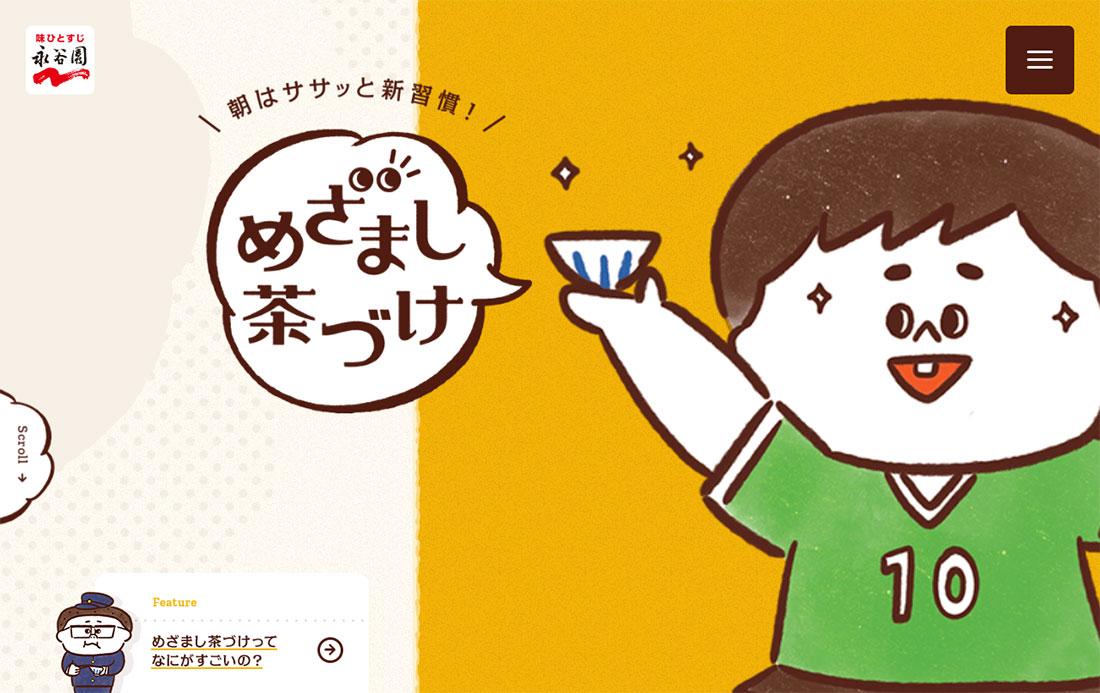 めざまし茶づけ | お茶漬け | 商品ブランド | 永谷園