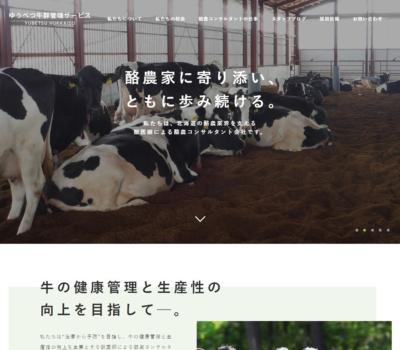 ゆうべつ牛群管理サービス